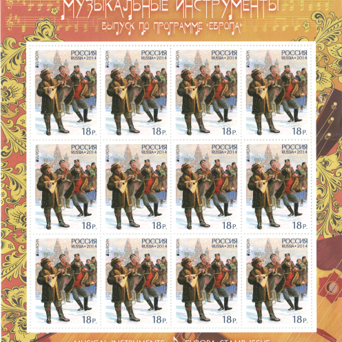 Russian stamps 2014, wikimedia